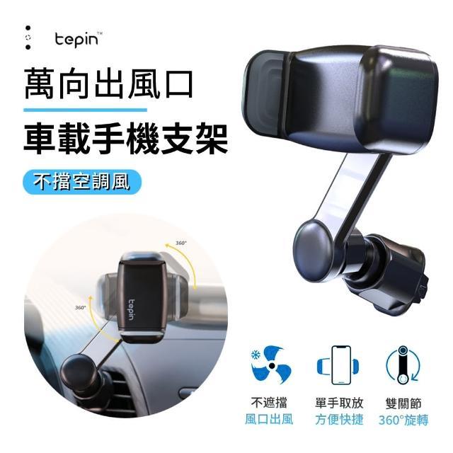 【Tepin】萬向出風口車載手機支架 不擋空調風 汽車手機導航支架 橫豎可用(360度旋轉 車用手機架)