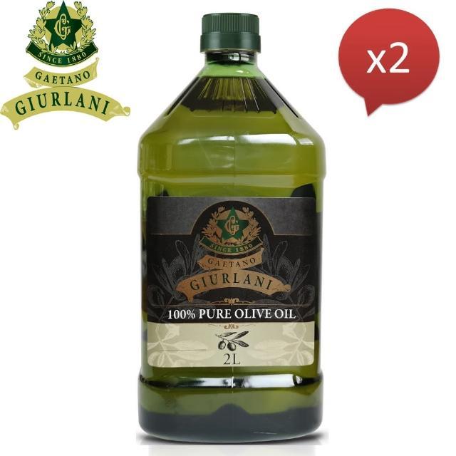 【義大利Giurlani】老樹純橄欖油(2Lx2瓶)