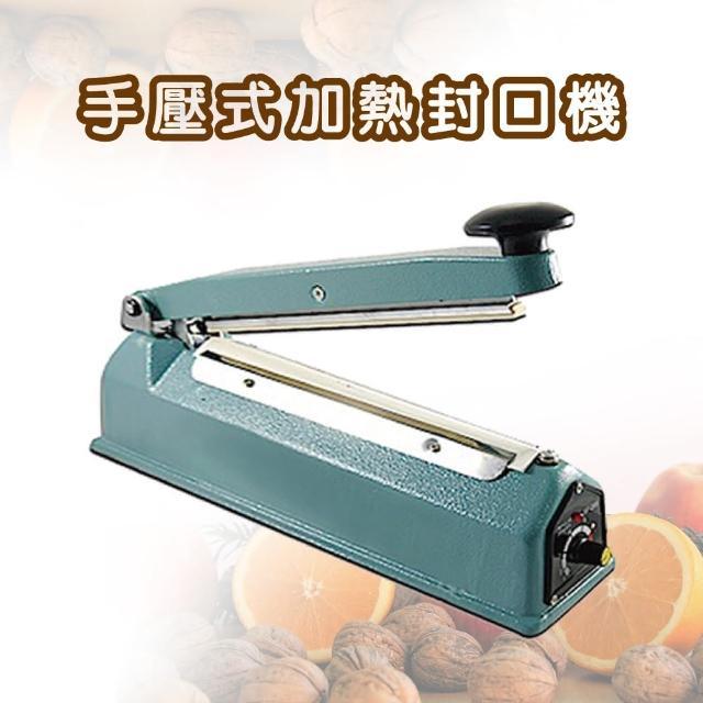 【FS】20cm瞬熱式加熱手壓封口機(贈加熱耗材一組)