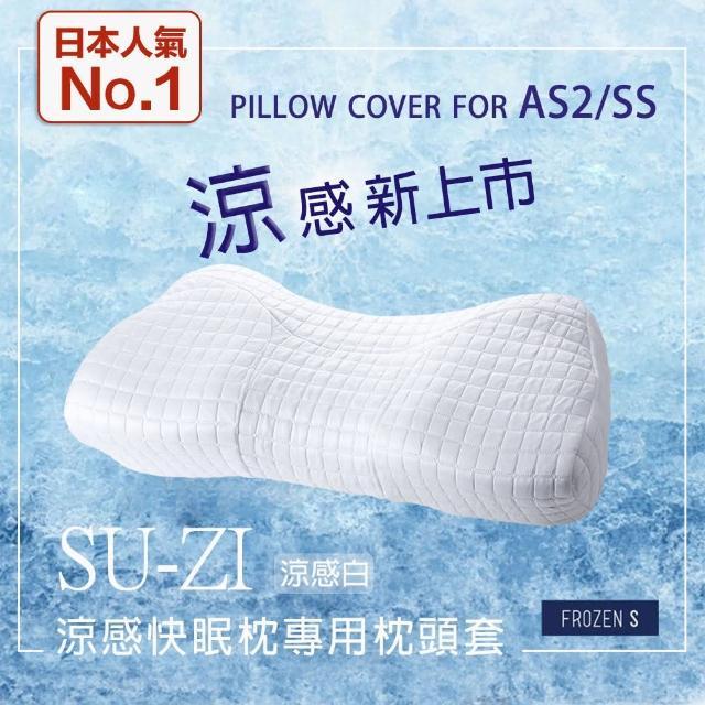 【日本SU-ZI】AS2/SS 二代涼感 快眠止鼾枕專用枕頭套 替換枕頭套(AZ-602)