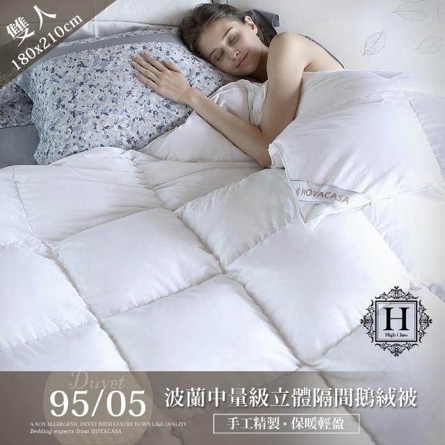【HOYACASA】波蘭中量級奢華立體隔間95/05鵝絨被-預購客製化訂做(雙人6x7尺)