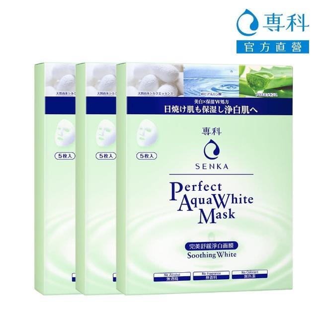 【專科】完美舒緩淨白面膜 5片/盒(3入組)