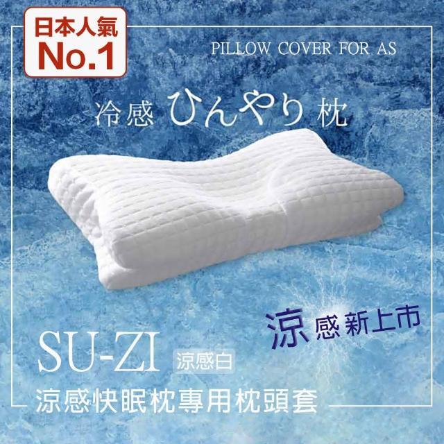 【日本SU-ZI】AS快眠枕 涼感枕頭套 快眠止鼾枕 專用枕頭套 替換枕頭套(AZ-535)