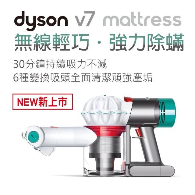 【4/26-5/12 滿額登記送10%mo幣】dyson V7 Mattress 無線手持除蹣吸塵器(獨家破盤優惠)
