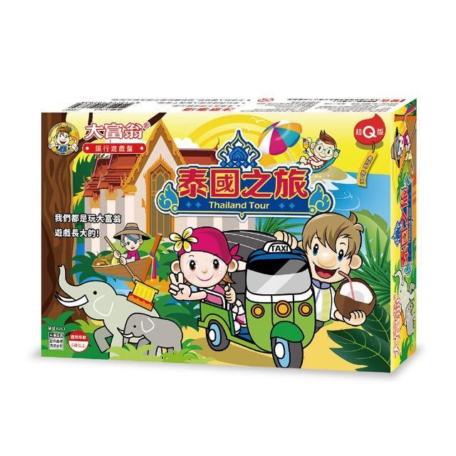 【大富翁】A763 超Q 泰國之旅(遊戲棋 桌遊)