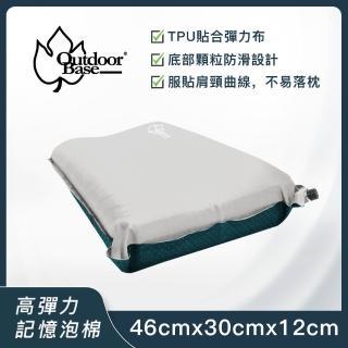 【Outdoorbase】3D舒壓自動充氣枕頭 旅行枕(TPU記憶泡棉 自動充氣枕 露營枕頭 壓縮枕)