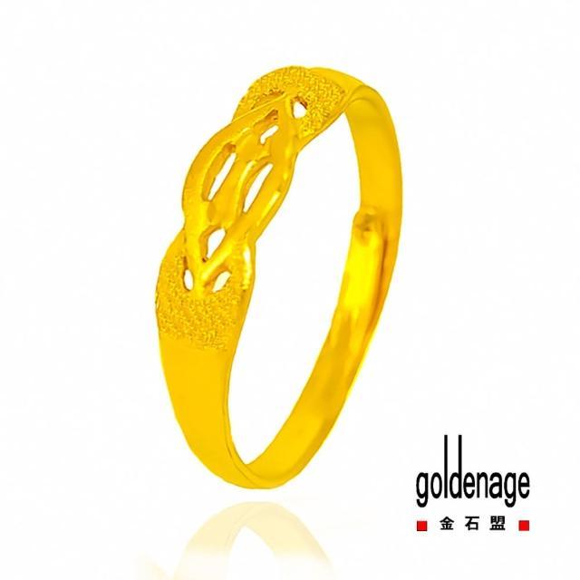 【金石盟】牽手黃金戒0.46錢±0.02錢(招財 避邪 保平安)