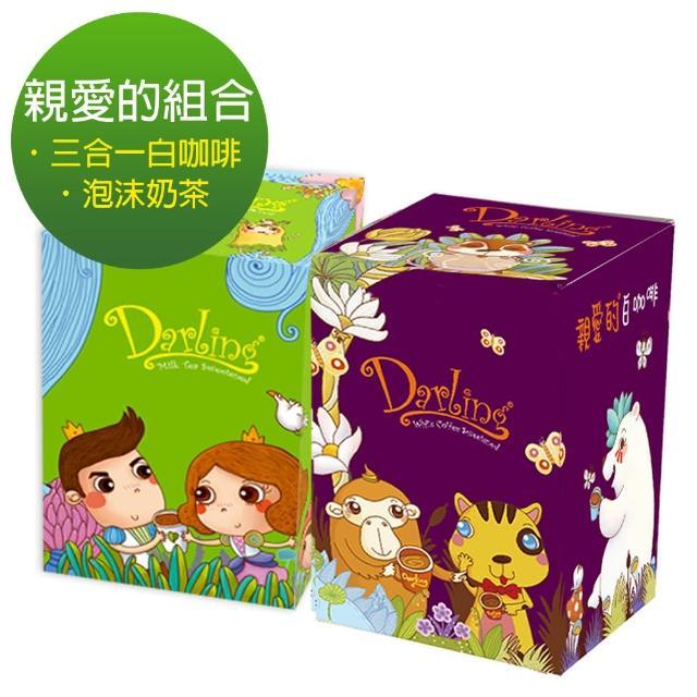【親愛的】白咖啡+巧克力 摩卡組合2盒(贈 撲克牌)