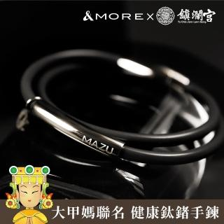 【&MORE 愛迪莫】大甲媽祖 健康鈦鍺手環(鎮瀾宮聯名)