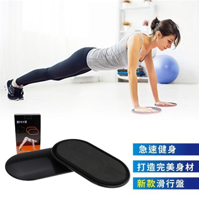【運動健身】橢圓健身滑行盤(運動 健身 訓練 鍛鍊 滑行盤)
