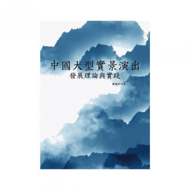 中國大型實景演出:發展理論與實踐