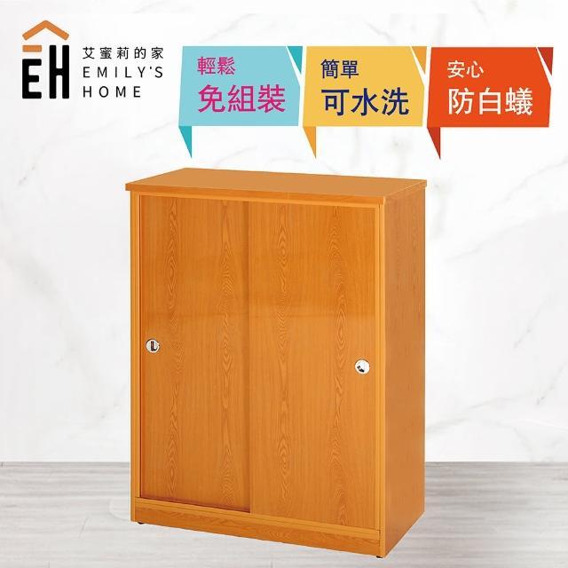 【艾蜜莉的家】2.7尺塑鋼推門鞋櫃