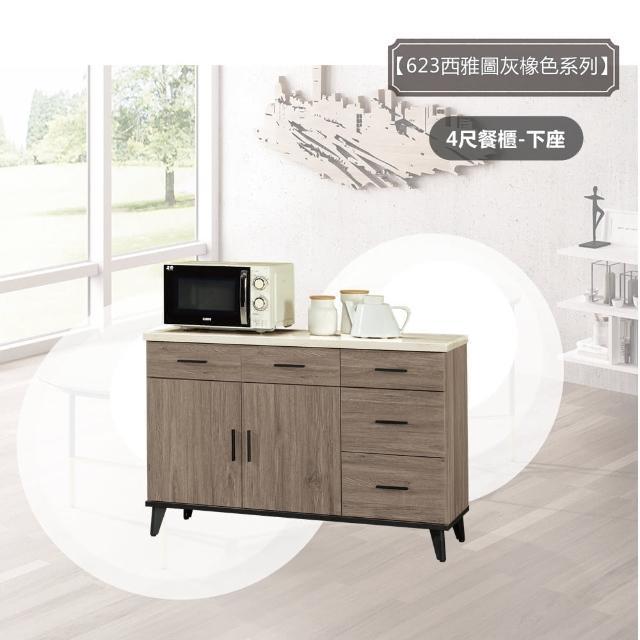 【全德原木】西雅圖灰橡色石紋面4尺餐櫃-下座(餐廚櫃/收納櫃/電器櫃)