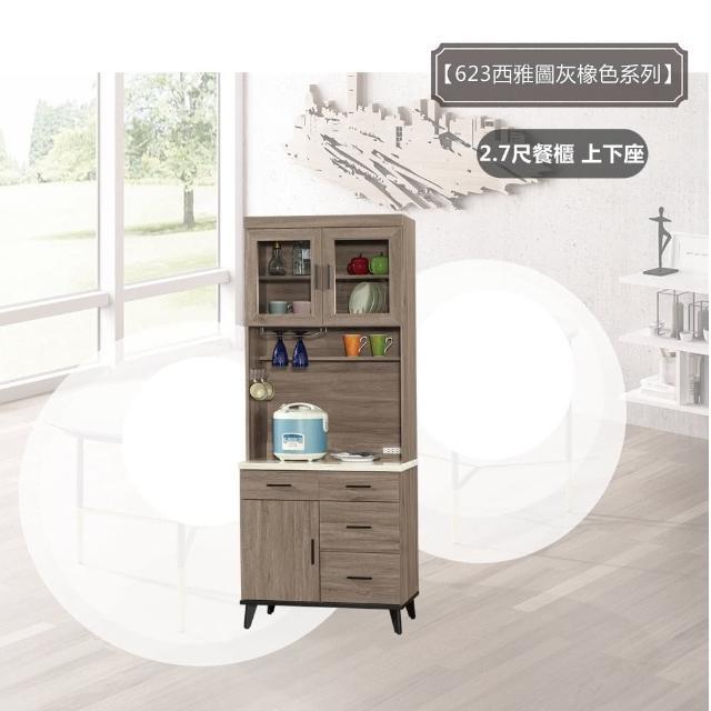 【全德原木】西雅圖灰橡色石紋面2.7尺餐櫃 上下-可單買下座(餐廚櫃/收納櫃/電器櫃)