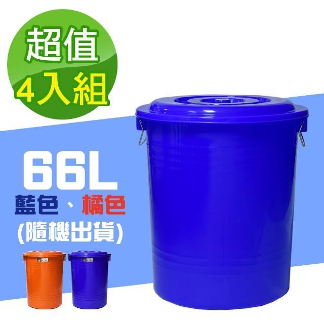 【G+ 居家】MIT台灣製萬用桶儲水桶垃圾桶冰桶66L(4入組-附蓋附提把 隨機色出貨)