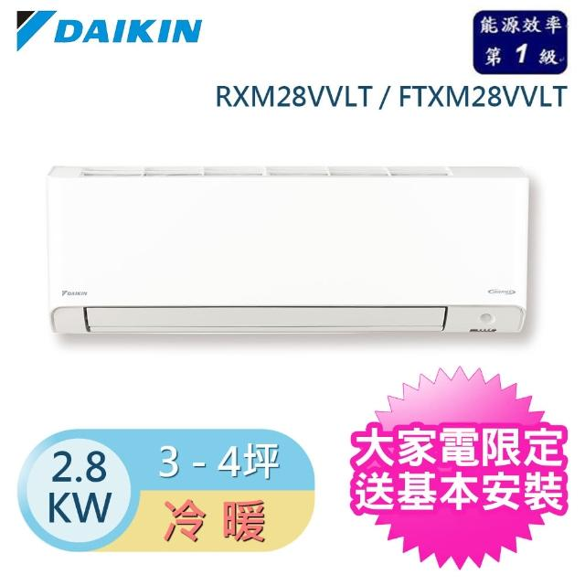 【DAIKIN 大金】橫綱V系列3-4坪R32變頻分離式冷暖冷氣(RXM28VVLT/FTXM28VVLT)