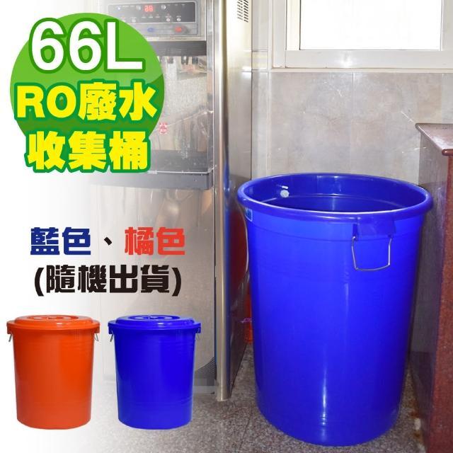 【G+ 居家】MIT 台製RO廢水收集桶 萬用桶66L(1入組-附蓋附提把 隨機色出貨)