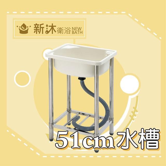 【新沐衛浴】ABS不鏽鋼洗衣水槽(小型水槽/洗衣/洗水槽)