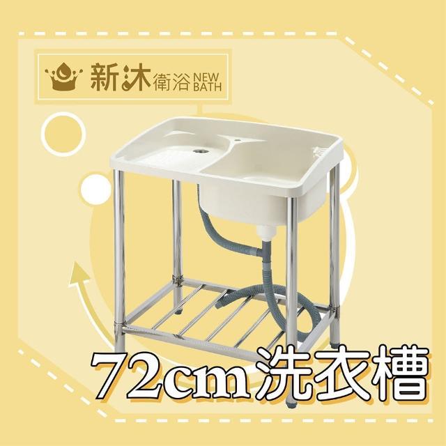 【新沐衛浴】72公分-ABS塑鋼水槽、洗衣台、不鏽鋼腳柱(台灣製造)