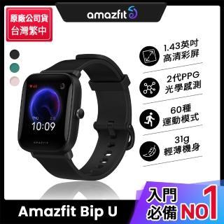 【Amazfit 華米】Bip U 健康運動心率智慧手錶(心率血氧/台灣繁體版/原廠公司貨)