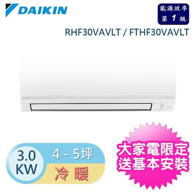 【DAIKIN 大金】經典系列4-5坪R32變頻分離式冷暖冷氣(RHF30VAVLT/FTHF30VAVLT)