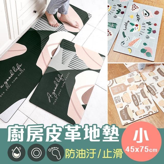 【BUNNY LIFE 邦妮生活館】防油防水皮革廚房地墊-小45x75cm