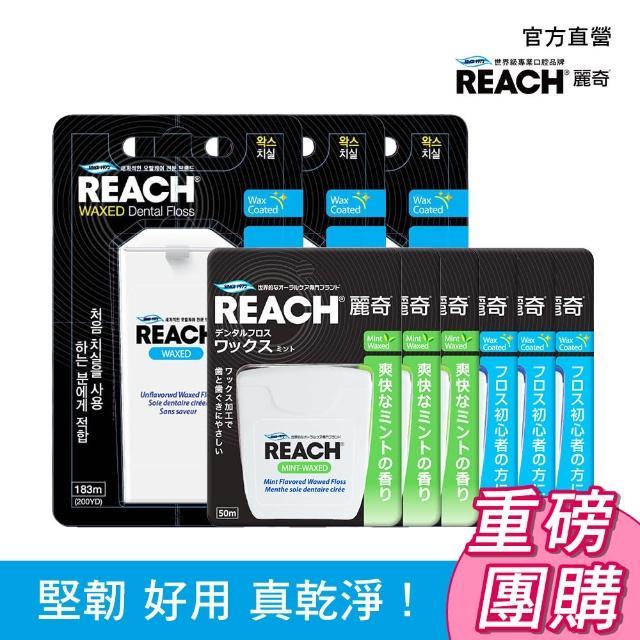 【REACH麗奇】潔牙線重磅限搶組(183M*3+50M*6)