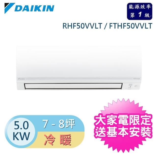 【DAIKIN 大金】經典系列7-8坪R32變頻分離式冷暖冷氣(RHF50VVLT/FTHF50VVLT)