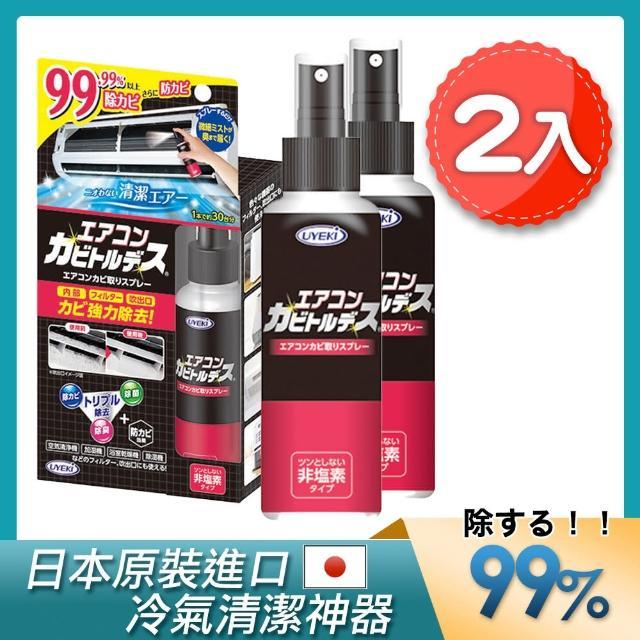 【UYEKI】日本原裝進口 空調冷氣機 強力除霉噴霧 100mlx2入組(99%超強清除力!)