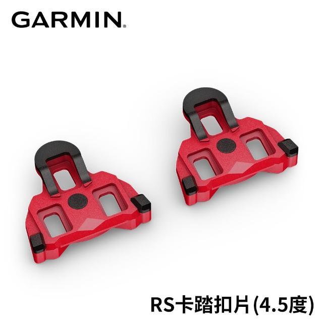 【GARMIN】Rally RS卡踏扣片 4.5度