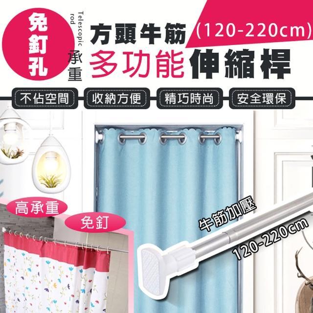 【Deli】120-220cm多功能方頭加壓伸縮桿(曬衣桿/窗簾桿/門簾桿/浴簾桿)