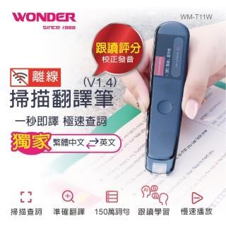 【WONDER 旺德】離線掃描翻譯筆/掃譯筆WM-T11W(V1.2進階版)
