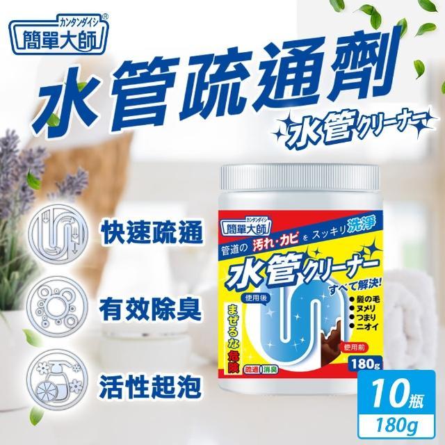 【簡單大師】管立通第2代水管疏通劑10瓶(馬桶水管暢通 清潔除臭)