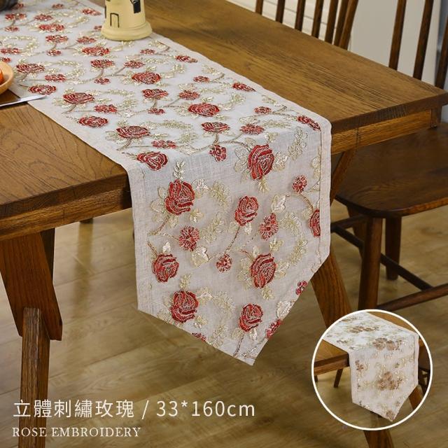 【BonBon naturel】夏莫尼立體刺繡玫瑰浪漫桌旗-33*160cm(多種顏色可挑選)