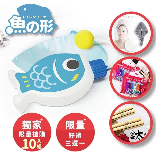 【一丁目電販】魚躍龍門馬桶清潔劑_10入組(好禮三選一)