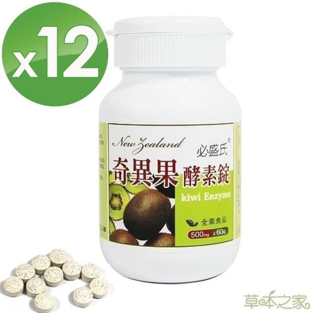 【草本之家】奇異果酵素60粒x12瓶(青梅.巴西蔬果酵素)