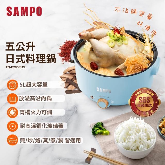 【SAMPO 聲寶】五公升日式多功能電火鍋TQ-B20501CL