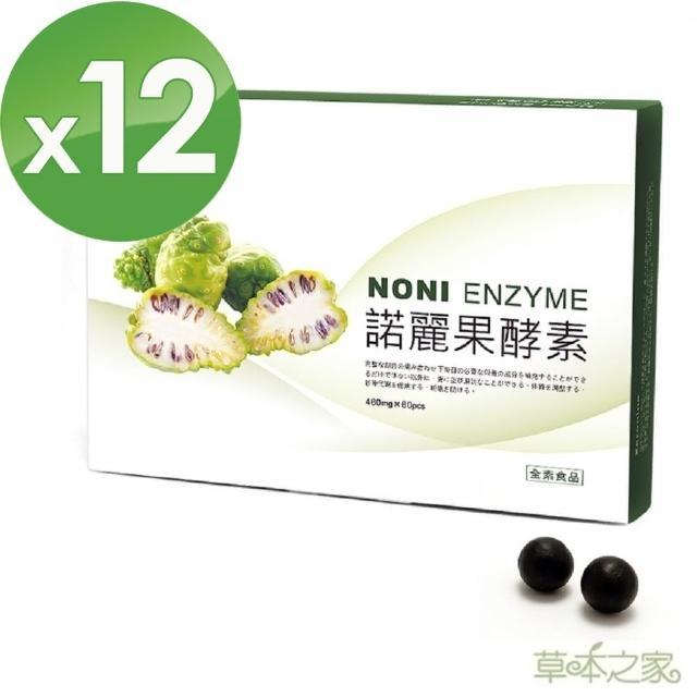 【草本之家】諾麗果酵素60粒X12盒