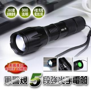 【DR.MANGO 芒果科技】CREE T6 軍警規5段強光LED高階手電筒(可伸縮變焦、360 度旋轉變焦)