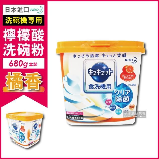 【日本原裝花王kao】洗碗機專用檸檬酸洗碗粉-柑橘香 680g/盒(分解油汙 強效去漬)