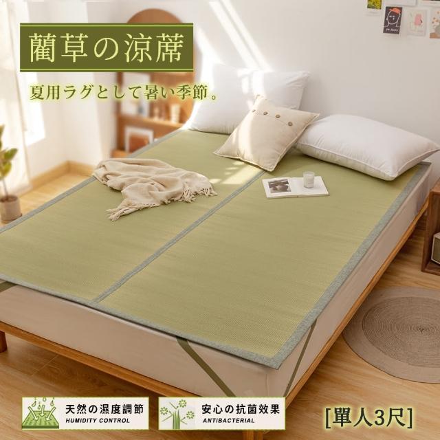 【BELLE VIE】日式純天然藺草蓆透氣涼墊/床墊/和室墊/客廳墊/露營可用(單人90x188cm)