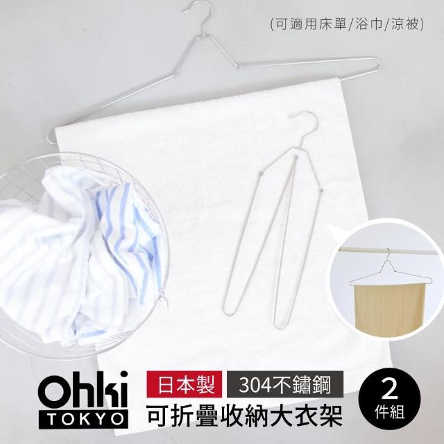 【fujidinos】大木製作所 日本製304不鏽鋼可折疊收納大衣架2件組(適用床單/浴巾/涼被)