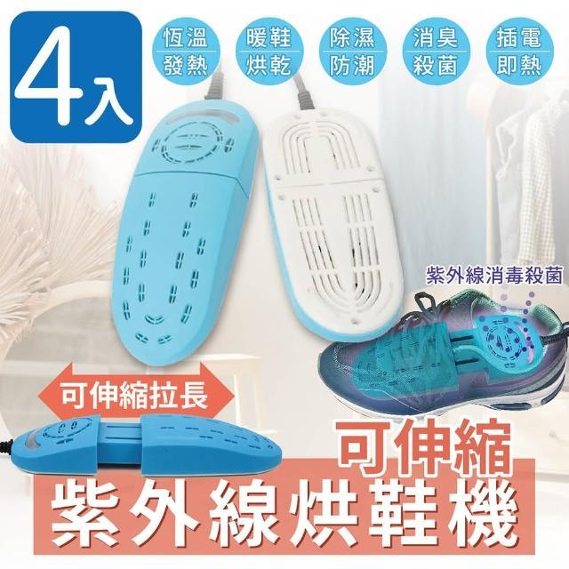 【家適帝】可伸縮紫外線烘鞋機(4入)