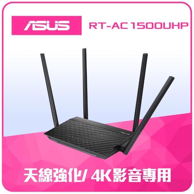 【獨家-防毒軟體組】ASUS 華碩 RT-AC1500UHP 雙頻無線WI-FI路由器+趨勢科技智慧網安管家