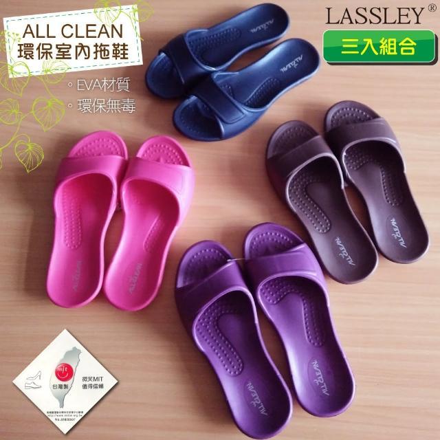 【LASSLEY】AllClean環保室內拖鞋 浴室拖鞋3入組合(EVA材質 沙灘拖 台灣製造)