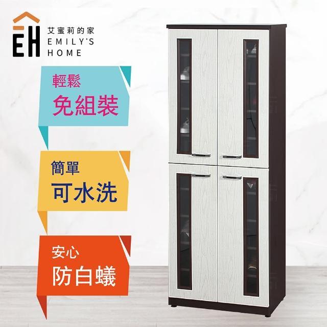 【艾蜜莉的家】2.1尺塑鋼壓克力四門鞋櫃(緩衝油壓門片)