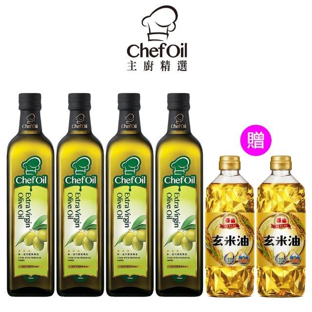 【主廚精選ChefOil】第一道冷壓橄欖油750mlx4瓶禮盒組(贈泰山玄米油600mlx2瓶)