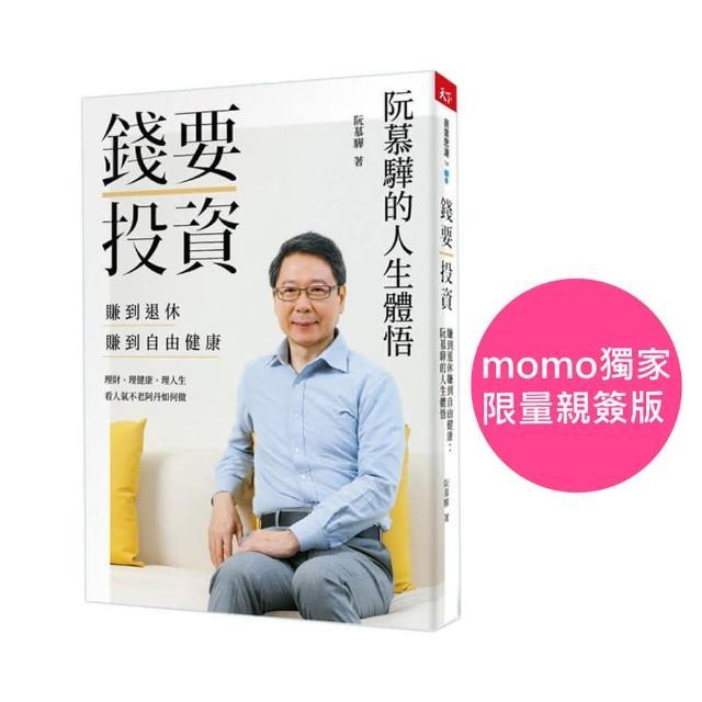 【momo親簽版】錢要投資 賺到退休 賺到自由健康:阮慕驊的人生體悟