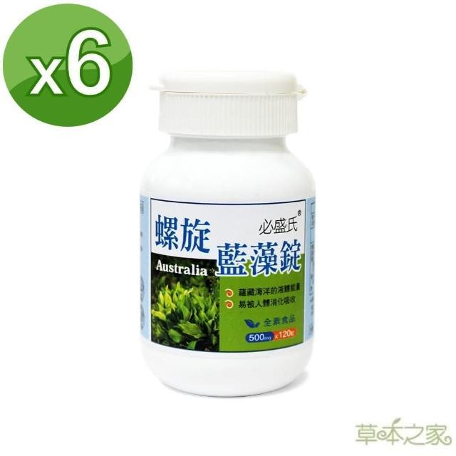 【草本之家】澳洲藍藻錠120粒X6瓶(螺旋藻)