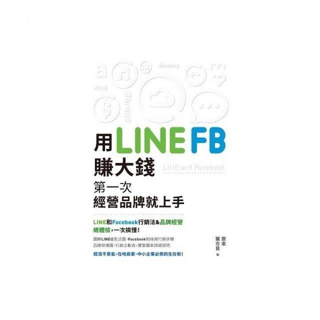 用LINE、FB賺大錢-第一次經營品牌就上手!